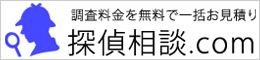 探偵相談.com
